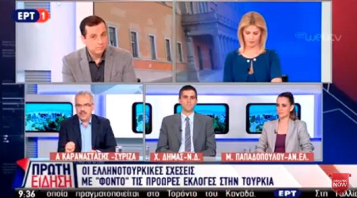 """""""ΒΑΣΤΑ ΕΡΝΤΟΓΑΝ"""" κι ο βουλευτής Χρήστος Δήμας (ΝΔ)-Ακόμη κι η δημοσιογράφος απόρησε """"Δεν είστε επικίνδυνος που εξυπηρετείτε τον Ερντογαν"""""""