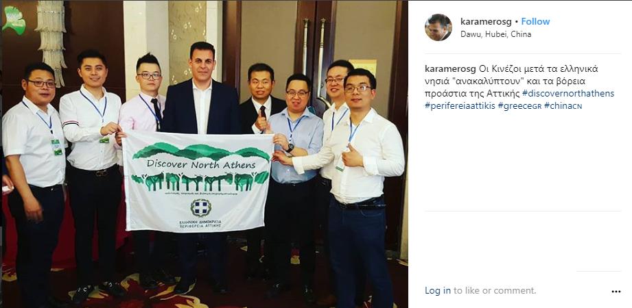 """Τουρισμός και στην Αττική! Ο αντιπ/χης @Karameros στην Κίνα όπου μετά τα ελληνικά νησιά """"ανακαλύπτουν"""" και τα βόρεια προάστια της Αττικής #discovernorthathens #perifereiaattikis #greece🇬🇷 #china"""