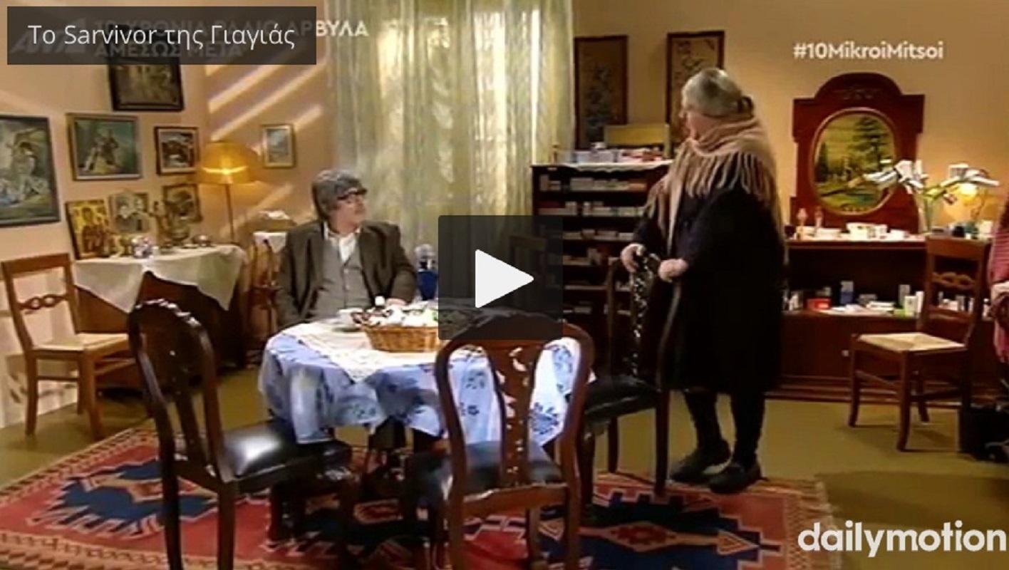 """""""Το #SurvivorGR της γιαγιάς"""" Φοβερός Παύλος Χαϊκαλης στους 10 Μικρούς Μητσους εκτίναξε την τηλεθέαση της εκπομπης στα ύψη! #10mikroimitsoi"""