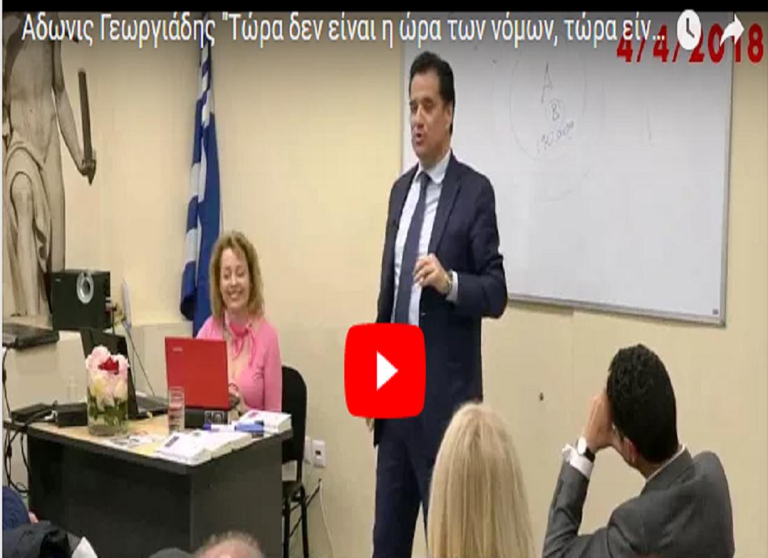 """ΣΚΑΝΔΑΛΟ! Αδωνις Γεωργιάδης: """"Τώρα δεν είναι η ώρα των νόμων, τώρα είναι η ώρα των όπλων""""-Αντιπρόεδρος της ΝΔ επιλογή του Κυριάκου Μητσοτάκη"""