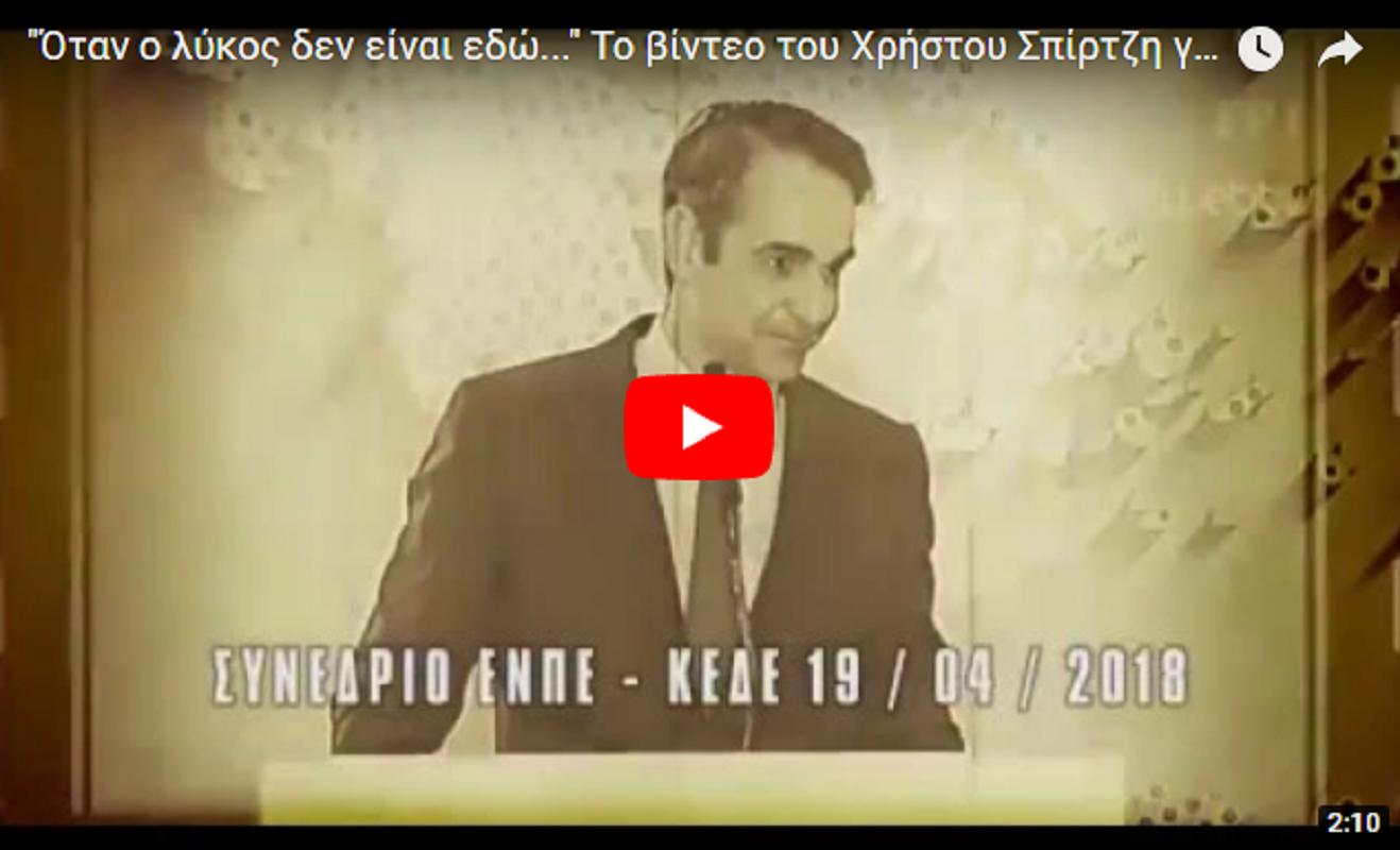 ΚΑΤΕΡΡΕΥΣΕ το twitter με το Βίντεο του Χρήστου Σπίρτζη @c_spirtzis που δείχνει τους ΚΑΚΟΥΣ (νεοφιλελευθερους) ΛΥΚΟΥΣ της ΝΔ