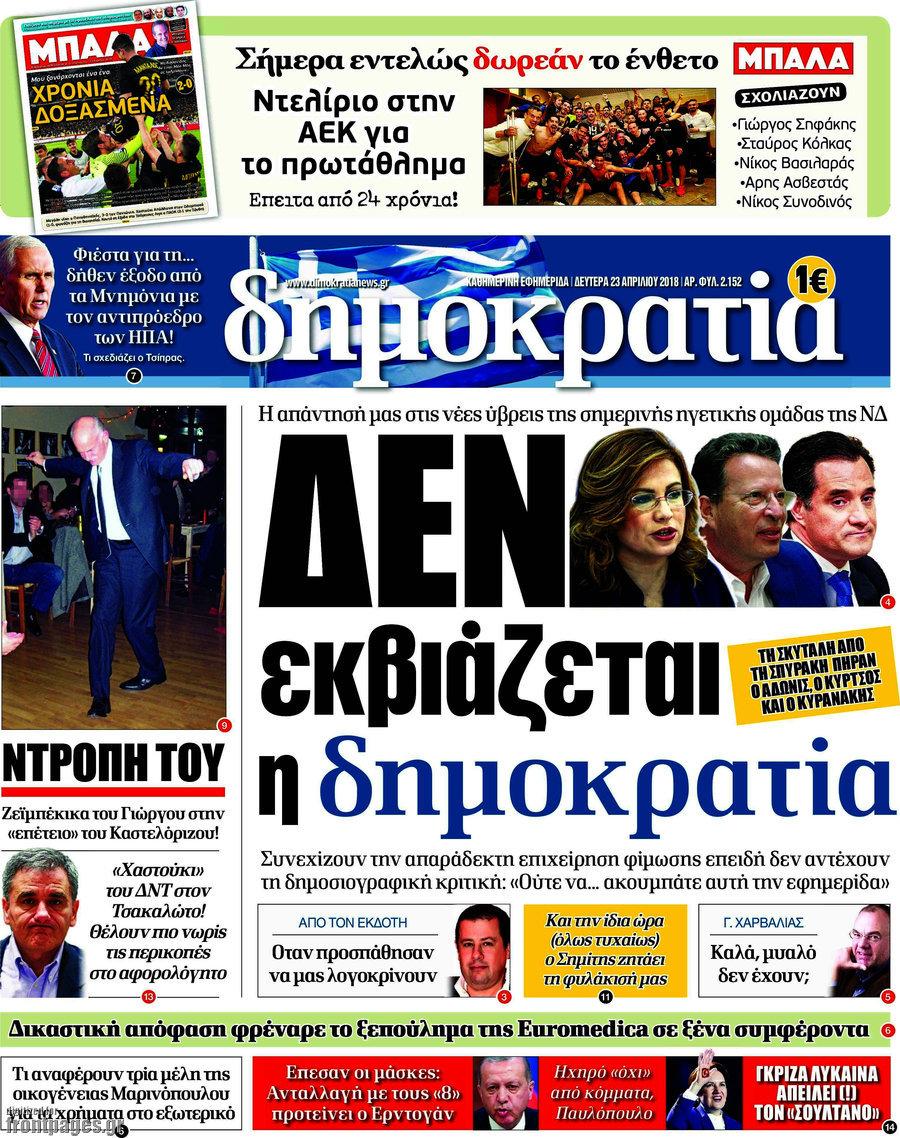 Οι Γεωργιάδης-Σπυράκη δεν θίχτηκαν όταν η Φώφη ζήτησε εξεταστική για τον Κώστα Καραμανλή μέσα στο συνέδριο της ΝΔ. Μήπως το έχουν συμφωνήσει; [VIDEO]