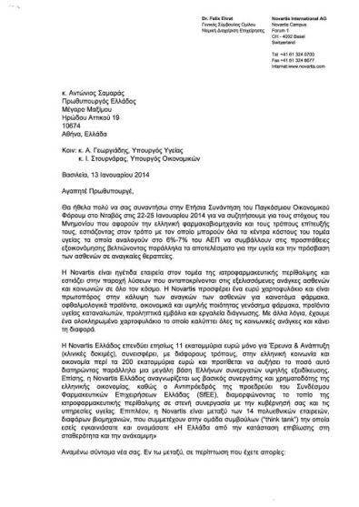 ellas-ellas-antonis-samaras Η Novartis αλώνιζε στα πρωθυπουργικά γραφεία κι εσένα σου μιλούσε ο Σαμαράς για success story (4)