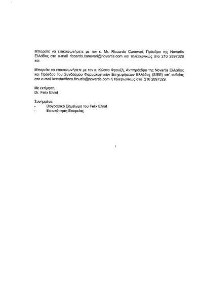 ellas-ellas-antonis-samaras Η Novartis αλώνιζε στα πρωθυπουργικά γραφεία κι εσένα σου μιλούσε ο Σαμαράς για success story (3)