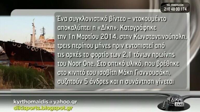 Βίντεο – ντοκουμέντο αποκάλυψε πριν από λίγο η έκπομπή Δίκη του Κυριάκου Θωμαΐδη στον ΣΚΑΪ, σύμφωνα με το οποίο τεκμηριώνεται ότι οι προμηθευτές των ελλήνων του NOOR1 είναι τούρκοι και μάλιστα από το βαθύ κράτος. Αυτή η αποκάλυψη δικαιώνει πλήρως τον Πάνο Καμμένο ο οποίος από την πρώτη στιγμή είχε μιλήσει για τουρκική ηρωίνη, γεγονός που καθιστά τους έλληνεςεγκληματίες εξαιρετικά επικίνδυνους όχι μόνο για τη δημόσια αλλά και για την εθνική ασφάλεια. Έχοντας μάλιστα την γνώση πλέον από την υπόθεση της Εργενεκόν, ότι τουρκικό βαθύ κράτος δίνει την ηρωίνη σε δυτικούς συνεργάτες με αντάλλαγμα όχι μόνο χρηματικό αλλά και την προώθηση των τουρκικών συμφερόντων. Το πως επιτυγχάνεται αυτό, το είχε αποκαλύψει το ευρωκοινοβούλιο στην εξεταστική επιτροπή που είχε κάνει το 1986. Τα υπερκέρδη της ηρωίνης χρησιμοποιούνται και επενδύονται σε Διαύλους οι οποίοι εξασφαλίζουν στις δολοφονικές συμμορίες την επιρροή σε όλο το σύστημα διοίκησης των δυτικών δημοκρατιών. Σε μέσα μαζικής ενημέρωσης αλλά και προώθηση πολιτικών κομμάτων και μεμονομένων πολιτικών. Ούτως ώστε να εξασφαλίζουν την ατιμωρησία τους, την συνέχιση της εγκληματικής τους δραστηριότητας και φυσικά την προώθηση των τουρκικών συμφερόντων. Εφοπλιστή θα πρέπει να απαντήσει προσωπικά ο Μητσοτάκης, για ποιον λόγο προσπάθησε να παρεμποδίζει την έρευνα για την εξάρθρωση της δολοφονικής και προδοτικής συμμορίας, έχοντας το απίστευτο θράσος να ζητήσει ακόμα και εξεταστική για την εμπλοκή του υπουργού εθνικής άμυνας Πάνου Καμμένου στην διαλεύκανση της υπόθεσης!