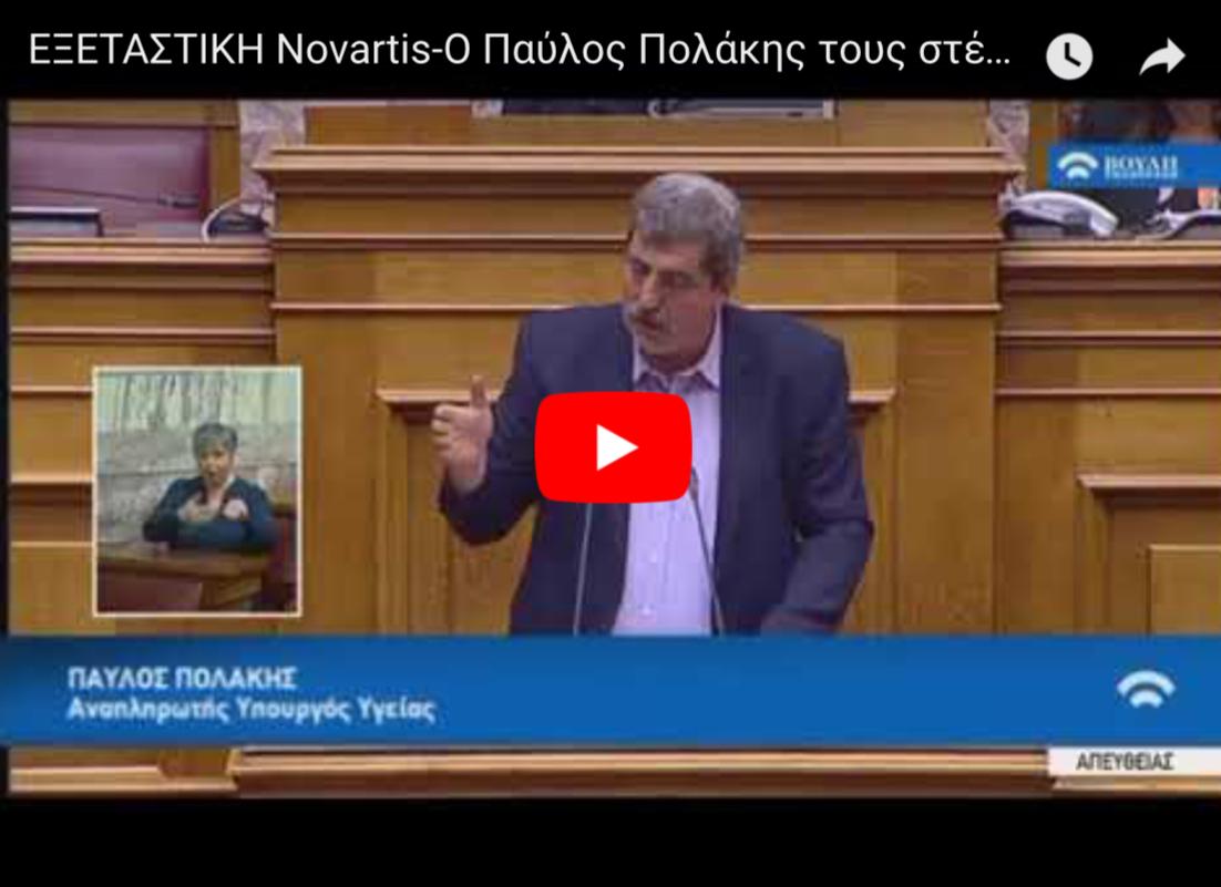 🔴ΤΩΡΑ-Ο Πολακης τους ΣΤΕΛΝΕΙ ΣΤΟ ΣΚΑΜΝΙ (ΒΙΝΤΕΟ) #vouli #Novartis