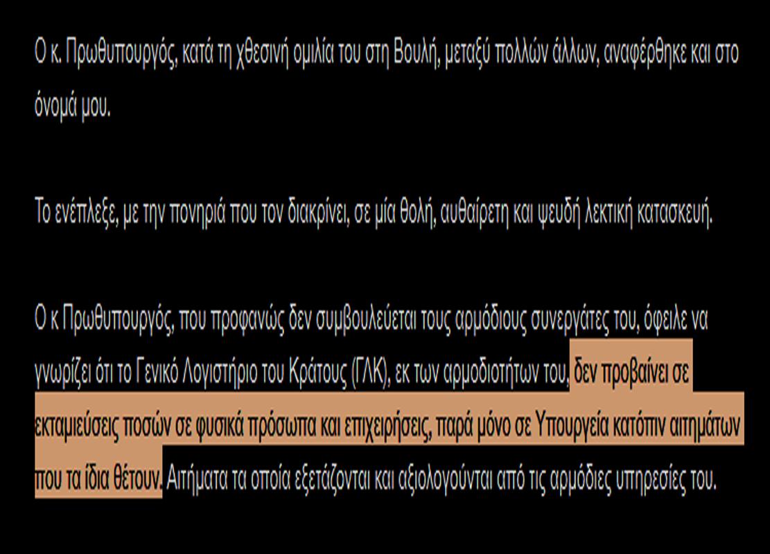 ΒΓΗΚΑΝ ΜΑΧΑΙΡΙΑ στην ΝΔ-Ο Σταϊκούρας κάρφωσε το Υπουργείο Υγείας για την ευνοϊκή μεταχείρηση του Φρουζή της #Novartis