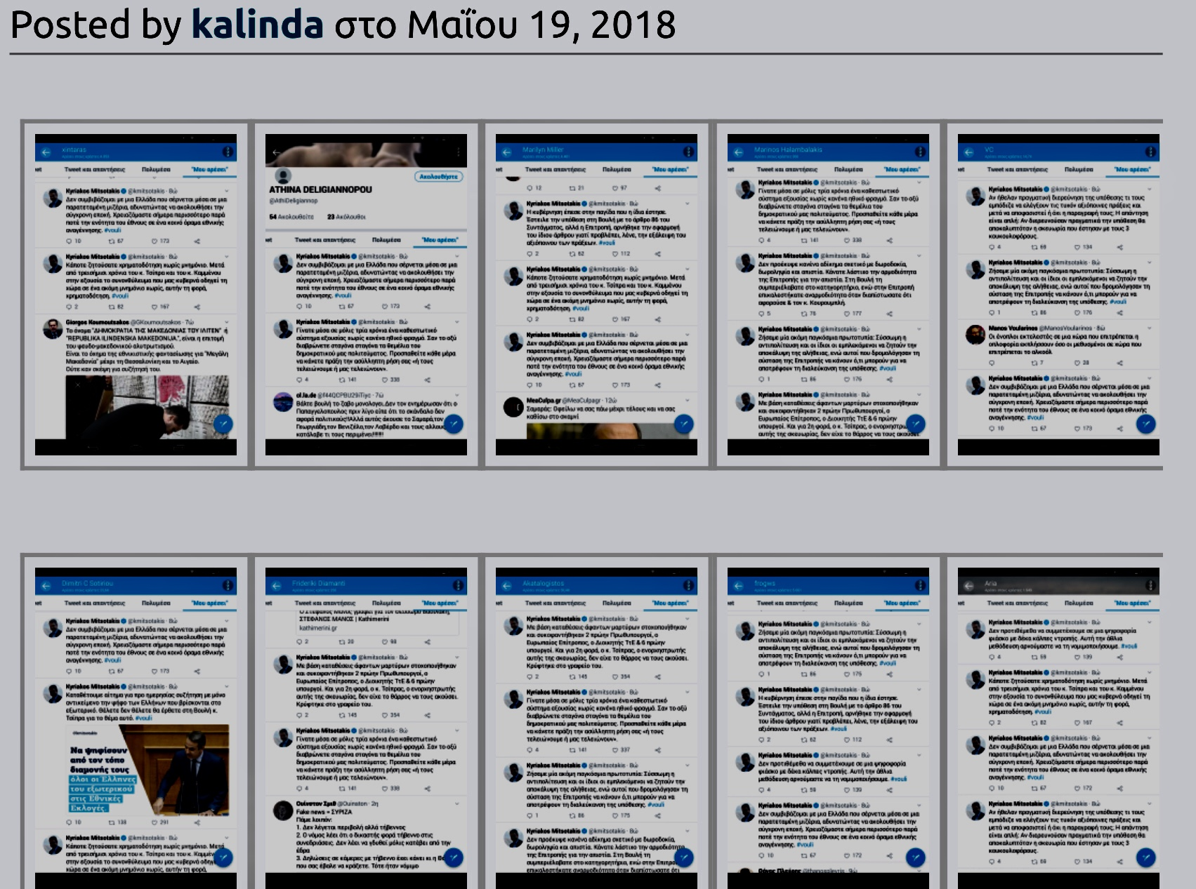 ΑΠΟΚΑΛΥΨΗ-Λογαριασμοί φαντασματα χωρίς καμία άλλη δραστηριότητα στο twitter έκαναν like όσο μίλαγε ο Μητσοτάκης!