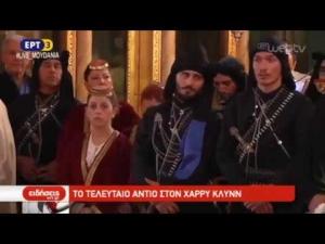 Εις Μνήμην Χάρρυ Κλυνν-Το τελευταίο αντίο παρουσία του Πρωθυπουργού Αλέξη Τσίπρα και πλήθος κόσμου