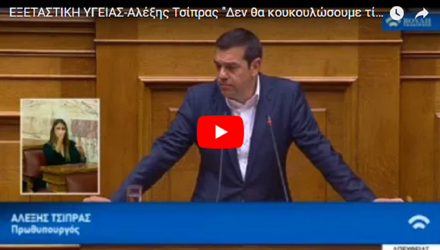 "🅾⏩#Novartis ο Αλέξης έκανε ΡΟΜΠΑ τον Αδωνι Γεωργιάδη ""Αντί υπηρέτες του λαού, γίνανε υπηρέτες του κάθε Φρουζή"" #vouli"
