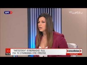 """Εκπρόσωπος ΝΔ Σ.Ζαχαράκη """"Ο Μητσοτάκης δεν θα ακυρώσει την συμφωνία για να μην πληγεί το κύρος της χώρας"""" (και καλά)"""