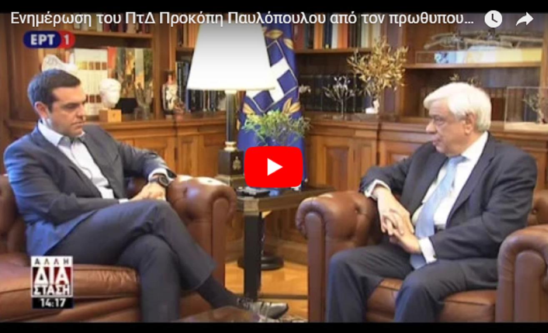Ο Προκόπης Παυλόπουλος ταπείνωσε τους σαλτιμπάγκους του μαύρου μετώπου: Στο δημοψήφισμα ο λαός είπε όχι στο Δ.Ν.Τ. Ουδέποτε είπε όχι στην Ευρώπη!