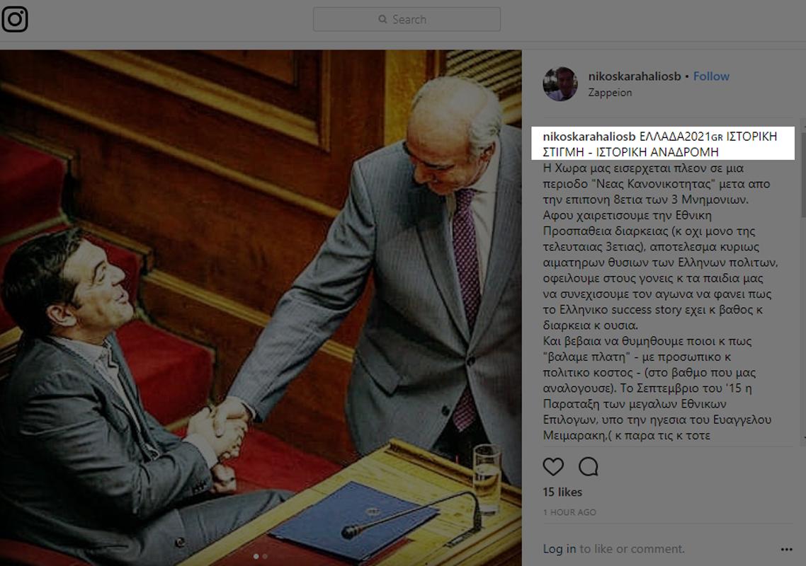 «Μεγάλη δικαίωση του Μεϊμαράκη να βάλει πλάτη στην Ελλάδα το 2015 το χθεσινό #Eurogroup» – Ν.Καραχάλιος γραμματέας Πολιτικού Σχεδιασμού της ΝΔ