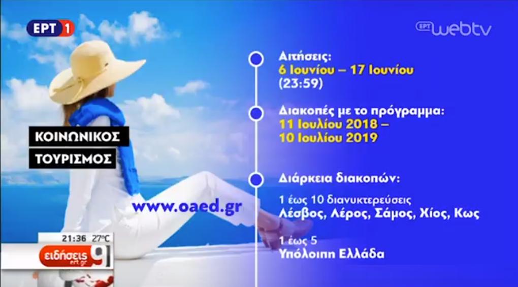 ΚΟΙΝΩΝΙΚΟΣ-ΤΟΥΡΙΣΜΟΣ-ΕΛΕΝΑ-ΚΟΥΝΤΟΥΡΑ-ΣΥΡΙΖΑ-ΑΛΕΞΗΣ-ΤΣΙΠΡΑΣ-ΠΑΝΟΣ-ΚΑΜΜΕΝΟΣ-2018 https://www.youtube.com/watch?v=ufg69sBdBvY Το πρωί της Τετάρτης 6/6 αρχίζει η υποβολή των ηλεκτρονικών αιτήσεων στην ιστοσελίδα του ΟΑΕΔ, με τελευταία προθεσμία την Κυριακή 17 Ιουνίου. Περισσότεροι από 140.000 δικαιούχοι θα ωφεληθούν από τον κοινωνικό τουρισμό. Οι διακοπές μπορούν να πραγματοποιηθούν μέσα σε ένα έτος, από τις 11 Ιουλίου του 2018 μέχρι τις 10 Ιουλίου του 2019, στα τουριστικά καταλύματα του μητρώου παροχών του ΟΑΕΔ. Όσοι ωφελούμενοι επιλέξουν για τις διακοπές τους τη Λέσβο, τη Λέρο, τη Σάμο, τη Χίο και την Κω δικαιούνται μέχρι 10 διανυκτερεύσεις, ενώ όσοι επιλέξουν οποιοδήποτε άλλο μέρος της Ελλάδας δικαιούνται μέχρι πέντε. Το κόστος του προγράμματος ανέρχεται στα 10 εκατομμύρια ευρώ, ενώ δεν δικαιούνται επιδότησης, όσοι ήταν ωφελούμενοι κατά την περυσινή χρονιά, είτε έκαναν χρήση της επιταγής κοινωνικού τουρισμού είτε όχι. Εξαιρούνται όσοι ανήκουν στην κατηγορία ΑμεΑ. Διαβάστε το αναλυτικό δελτίο του ΟΑΕΔ με τους όρους και τις προϋποθέσεις συμμετοχής. Ρεπορτάζ: Μ. Παπαδάκη Πηγή: ΕΡΤ1