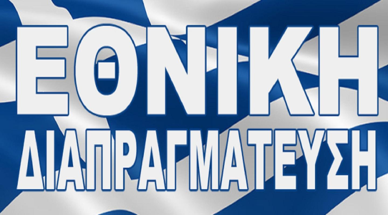 ΙΣΤΟΡΙΚΗ ΣΥΜΦΩΝΙΑ ΣΤΟ #Eurogroup. Τα κατάφεραν Τσίπρας – Καμμένος! Τέλος τα μνημόνια με σημαντική ελάφρυνση χρέους