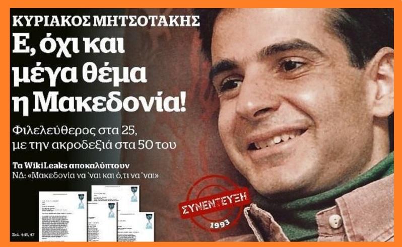 Κυριάκος Μητσοτάκης «Ε, όχι και μέγα θέμα η Μακεδονία…»