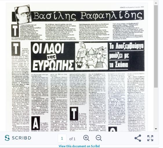 Ο Βασίλης Ραφαηλίδης για τα Σκόπια μέσω…Λουξεμβούργου [1993]