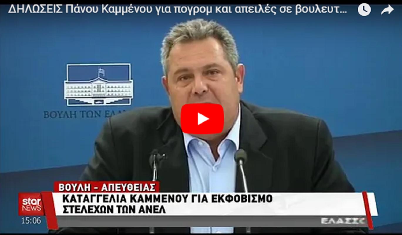 ΒΙΝΤΕΟ – Οι δηλώσεις του Πάνου Καμμένου @PanosKammenos στην Βουλή για απειλές και τηλεφωνήματα από κατάδικους και ΝΔ