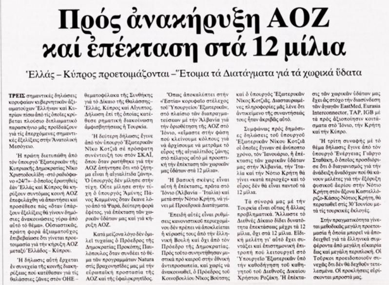 Προς ανακήρυξη αοζ και επέκταση στα 12 ναυτικά μίλια Όπως αποκαλύπτει η Εστία στο σημερινό πρωτοσέλιδο έρχεται η ιστορική στιγμή που η Ελλάδα μετά από πολλές δεκαετίες και πλέον θα διεκδικήσει και θα διευρύνει. Αυτός είναι ο πραγματικός πατριωτισμός. Ο γνήσιος πατριωτισμός που χρειάζεται πατριώτες πολιτικούς που δεν τους κρατούν ούτε από το χρήμα της τουρκικής ηρωίνης ούτε από τα μαύρα του Αζερμπαϊτζάν. exclusive economic zone, EEZ,Aegean Sea, Aegean, Greece,Greek,ΑΟΖ,ΑΠΟΚΛΕΙΣΤΙΚΗ ΟΙΚΟΝΟΜΙΚΗ ΖΩΝΗ,continental shelf,territorial sea,international waters,ΔΙΕΘΝΗ ΥΔΑΤΑ