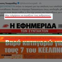 """ΕΚΘΕΤΗ Η ΝΔ-Ο Αδωνις Γεωργιάδης απειλεί ανοικτά λειτουργούς της δικαιοσύνης να """"μην τολμήσουν"""" στην υπόθεση του #ΚΕΕΛΠΝΟ"""