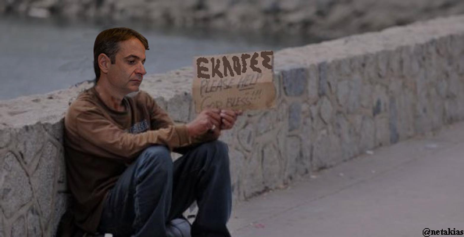 ΕΘΝΙΚΗ ΜΕΙΟΔΟΣΙΑ του Μητσοτάκη! Συκοφάντησε την Ελλάδα στην Ευρώπη και τολμά να ζητά να τον ψηφίσουν οι Ελληνες;