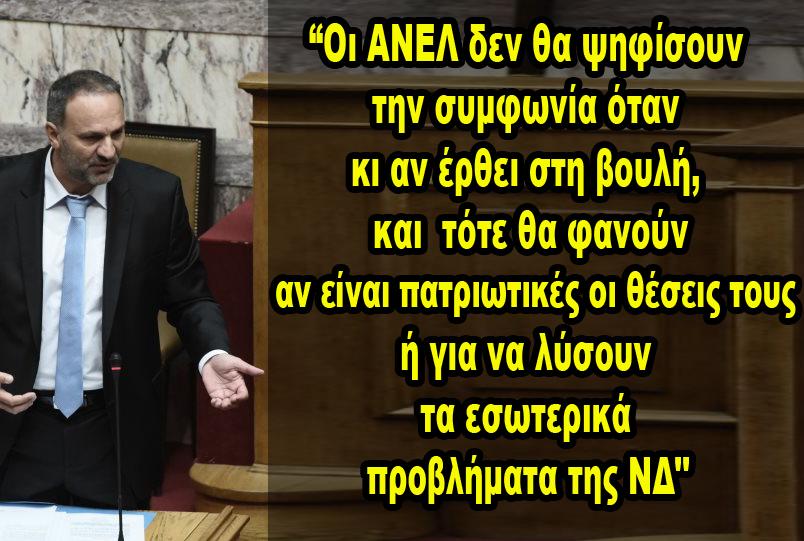 """Νίκος Μαυραγάνης """"Οι ΑΝΕΛ δεν θα ψηφίσουν την συμφωνια στην Βουλή κι εκεί θα φανεί ο υποκριτικός πατριωτισμός της μομφής"""""""