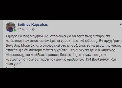 SOTIRIOS-KAPSOHAS-1