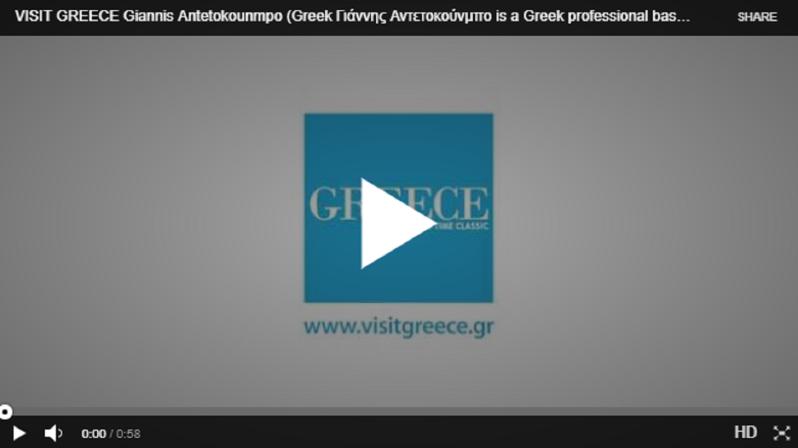 🇬🇷Αυτή είναι η διαφήμιση του Γιάννη Αντετοκούνμπο για την Ελλάδα! «Είμαι υπερήφανος για την χώρα μου» - Εγινε Viral σε μερικές ώρες σε όλο τον κόσμο! <p class=