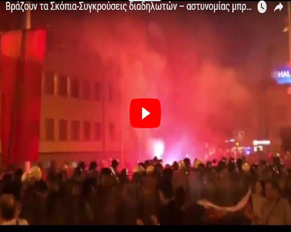 Σκόπια: Φασιστες του VMRO επιχειρούν να εισβάλλουν στο κοινοβούλιο!