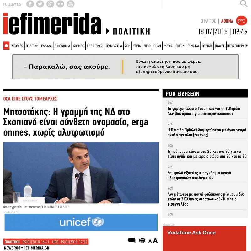 """""""Γραμμή της Νέας Δημοκρατίας είναι το Βόρεια Μακεδονία"""" Κυριάκος Μητσοτάκης [ΒΙΝΤΕΟ]"""
