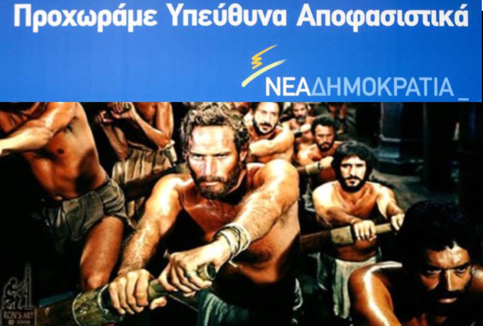 Μαξίμου: Μούτσος στα αμπάρια του ναρκοπλοιου Noor1 ο Μητσοτάκης!