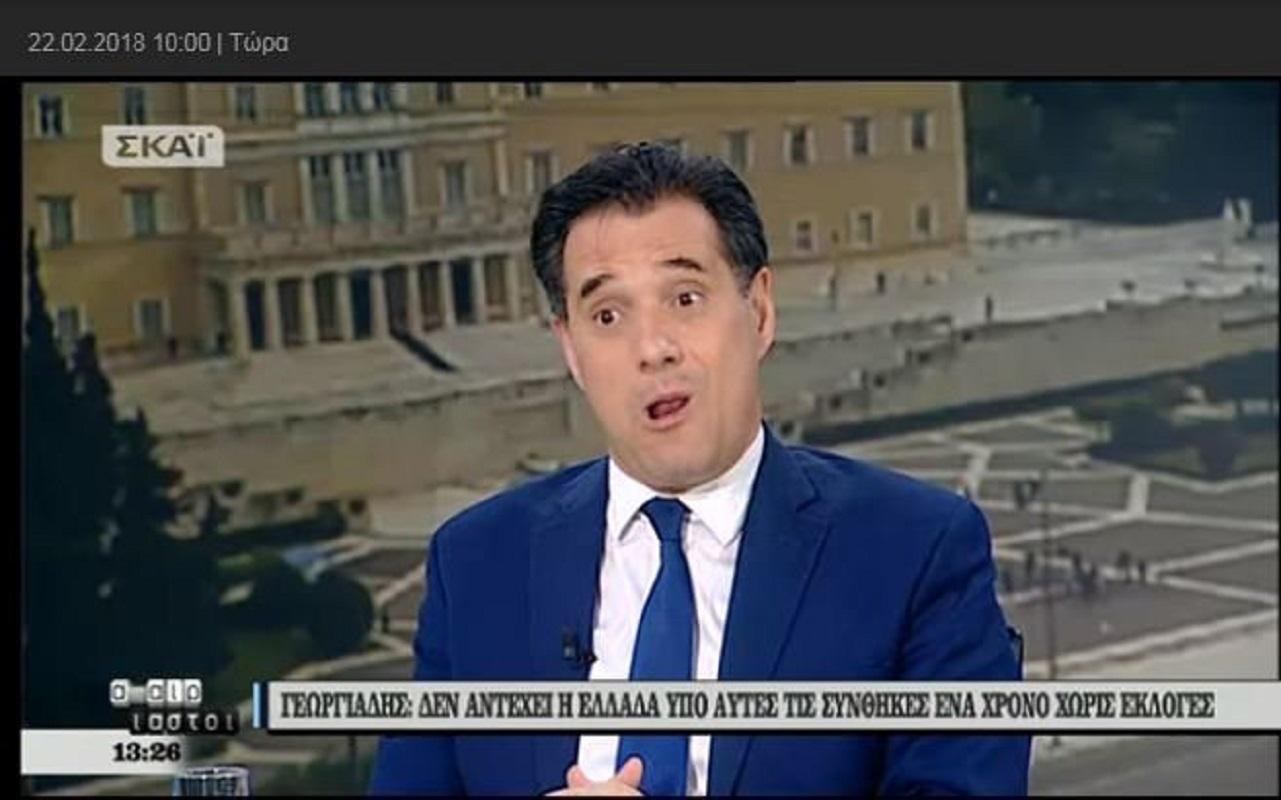 Η νέα ΤΕΡΑΣΤΙΑ ΑΠΟΤΥΧΙΑ του Άδωνη Γεωργιάδη λέγεται Elevate Greece για τις start up