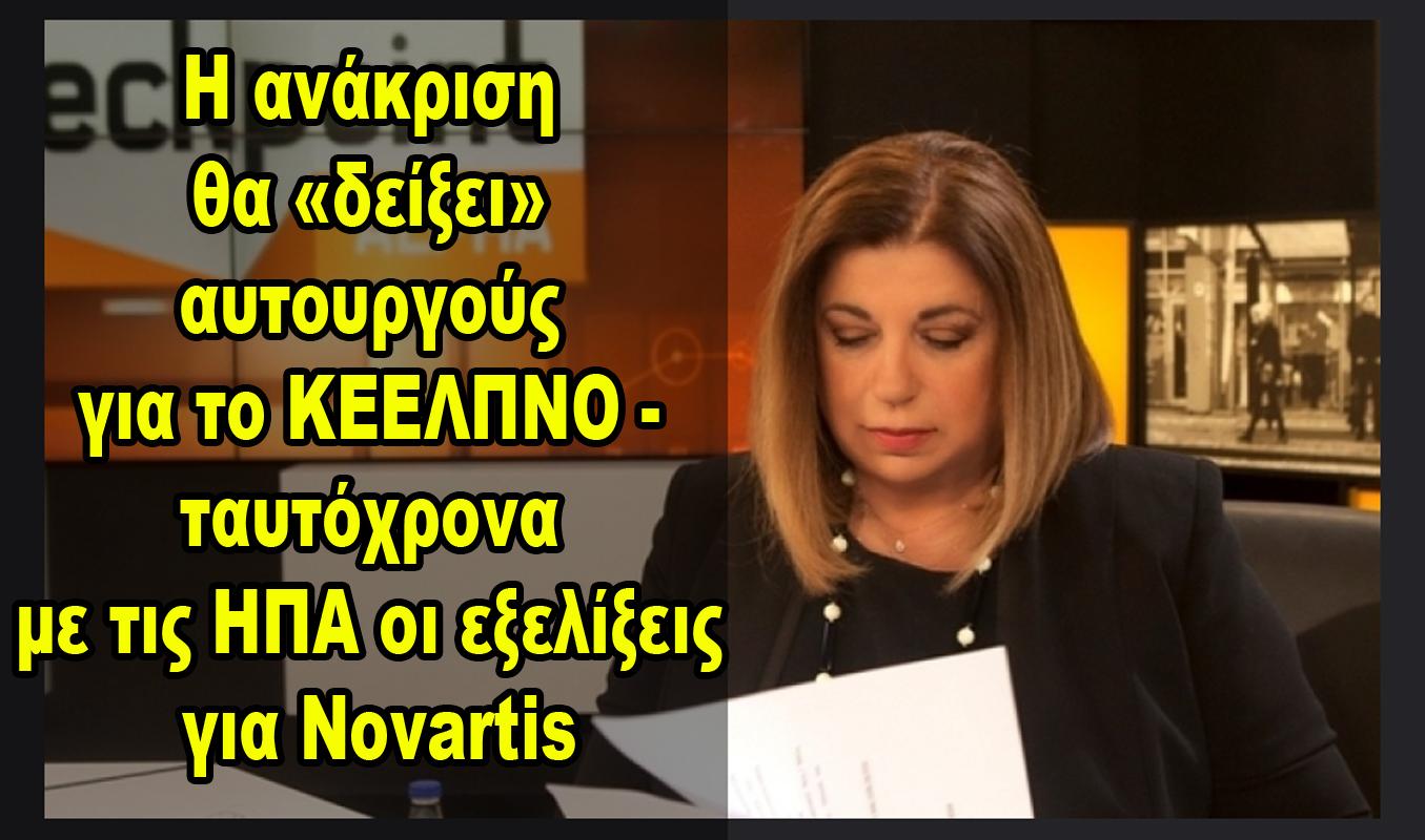 ΒΟΜΒΕΣ της Γιάννας Παπαδάκου για ΚΕΕΛΠΝΟ και Novartis! Οι διώξεις από τους Εισαγγελείς για κακουργήματα! [ΒΙΝΤΕΟ]