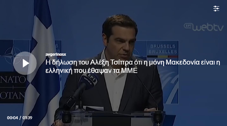 Η δήλωση του Αλέξη Τσίπρα ότι η μόνη Μακεδονία είναι η ελληνική που έθαψαν τα ΜΜΕ