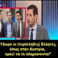 ΑΠΙΣΤΕΥΤΟ! 12ωρο ΕΡΓΑΣΙΑΚΟ ΜΕΣΑΙΩΝΑ υπόσχεται ο Κυρανάκης, ο νεοφιλέλε κολλητός του ανθέλληνα ακροδεξιου Κουρτς [ΒΙΝΤΕΟ]