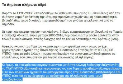 μεγάλο φαγοπότι στο Ταμείο Αλληλοβοήθειας Υπαλλήλων Υπουργείου Πολιτισμού (1)