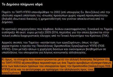 μεγάλο φαγοπότι στο Ταμείο Αλληλοβοήθειας Υπαλλήλων Υπουργείου Πολιτισμού (2)