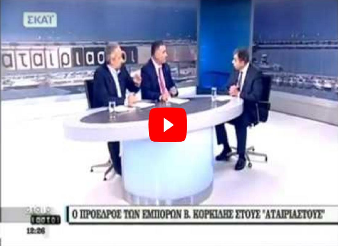 """Πρόεδρος Εμπόρων Βασίλης Κορκίδης """"Ο εμπορικός όρος «Μακεδονία» ανήκει μόνο στην Ελλάδα!"""" Τέρμα τα ύποπτα παραμύθια των Μητσοτακηδων."""