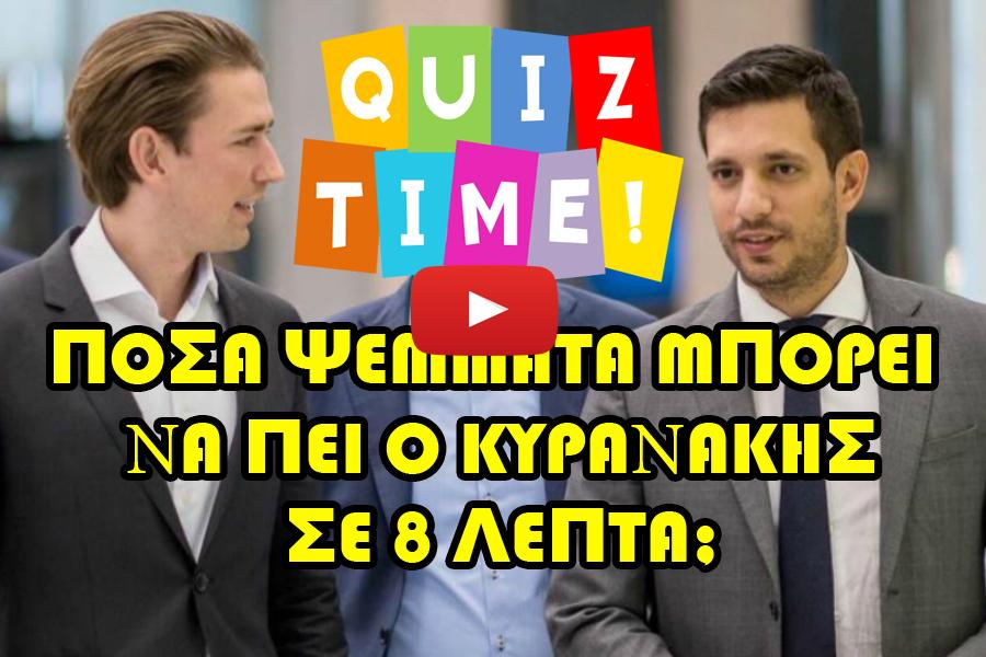 ΑΠΙΣΤΕΥΤΟ ΒΙΝΤΕΟ! Δείτε πόσα ψέμματα μπορεί να πει ένας @Kyranakis σε 8λεπτά! #FAKEnews #Axizoyme_Kalytera via @netakias