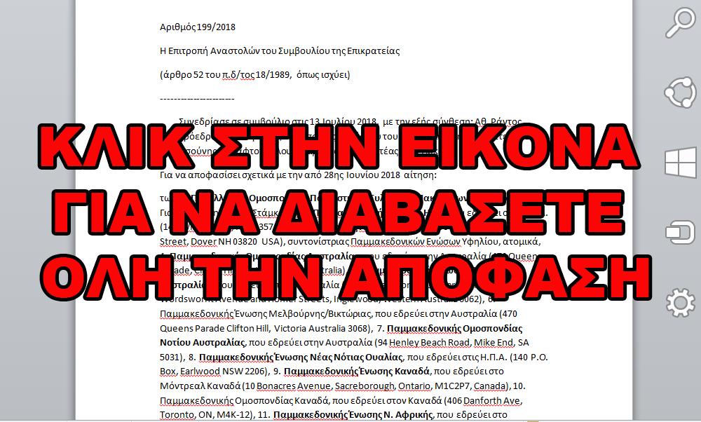 """ΑΠΟΦΑΣΗ του ΣτΕ ράπισμα στον Κυριάκο Μητσοτάκη για την συμφωνία των Πρεσπών """"Δεν προκύπτουν τετελεσμένα"""""""