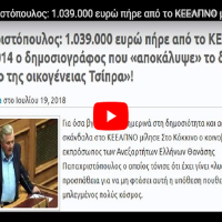 ΑΠΟΚΑΛΥΨΗ-€1.039.000 πήρε από το ΚΕΕΛΠΝΟ μόνο το 2014 ο δημοσιογράφος που «αποκάλυψε» το δήθεν «σκάνδαλο της οικογένειας Τσίπρα»!