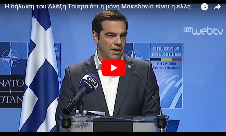 Η δήλωση του Αλέξη Τσίπρα ότι η μόνη Μακεδονία είναι η ελληνική που έθαψαν τα ΜΜΕ [ΒΙΝΤΕΟ]