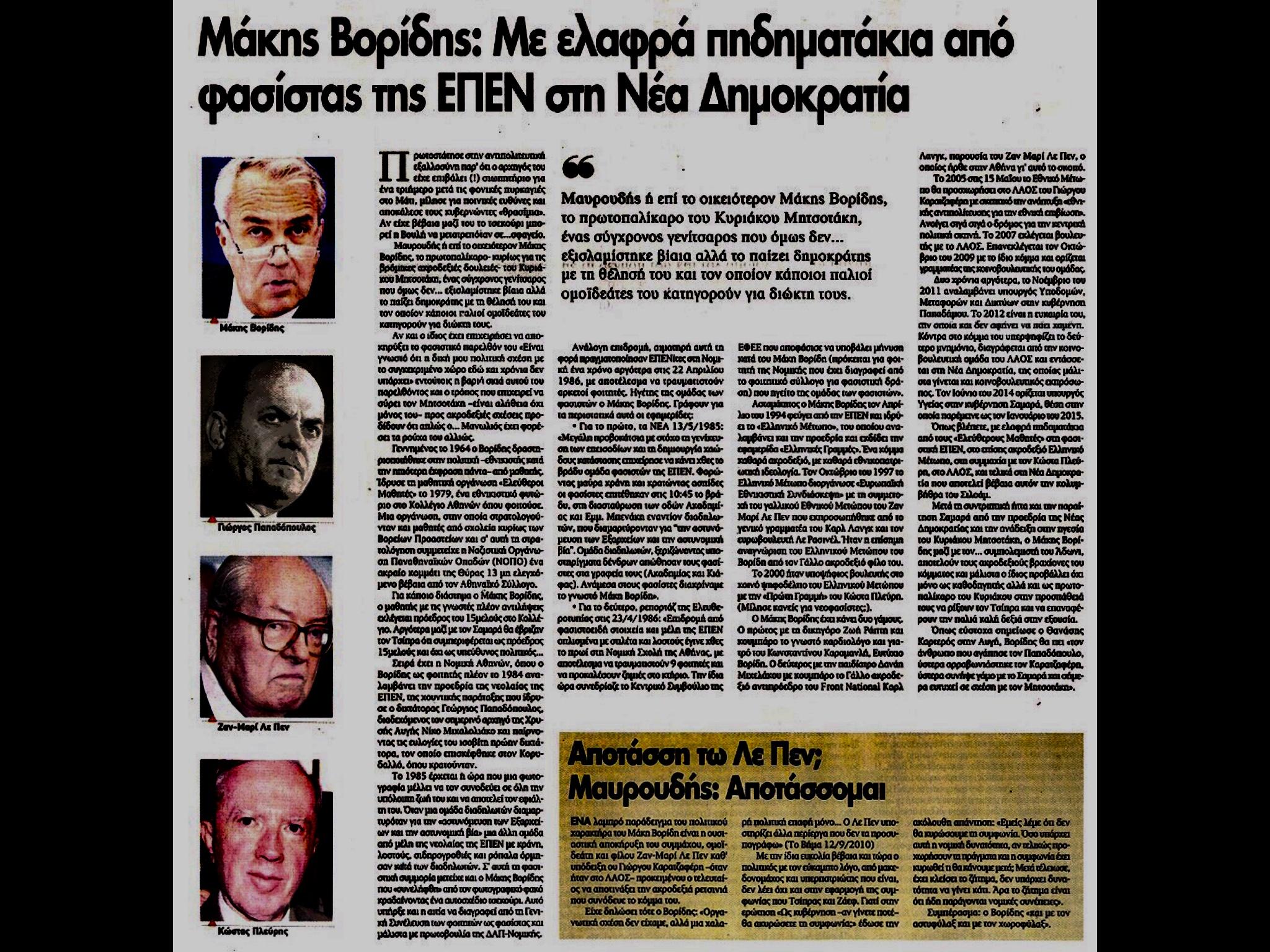 ΕΝΟΧΗ η σιωπή του Μητσοτάκη μετά τις αποκαλύψεις για τον Μάκη Βορίδη #Η_ανοδος_της_ακροδεξιας_στην_Ελλάδα
