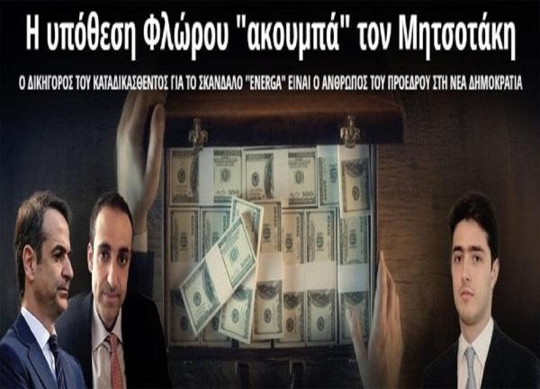 «Tο ερώτημα που προκύπτει είναι, μέχρι πού φτάνουν οι σχέσεις με την υπόθεση Energa; Αραγε, είναι αυτός ο λόγος που ο κ. Μητσοτάκης προσπάθησε να αποπροσανατολίσει τη συζήτηση, κατηγορώντας για άλλη μια φορά την κυβέρνηση για το νόμο Παρασκευόπουλου;»