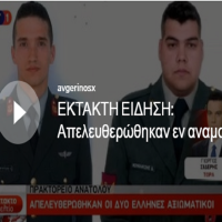 🔴🇬🇷ΕΚΤΑΚΤΗ ΕΙΔΗΣΗ: Απελευθερώθηκαν εν αναμονή της δίκης τους οι δύο Ελληνες στρατιωτικοί [ΒΙΝΤΕΟ]
