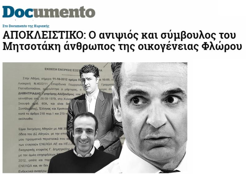 .documentonews.gr