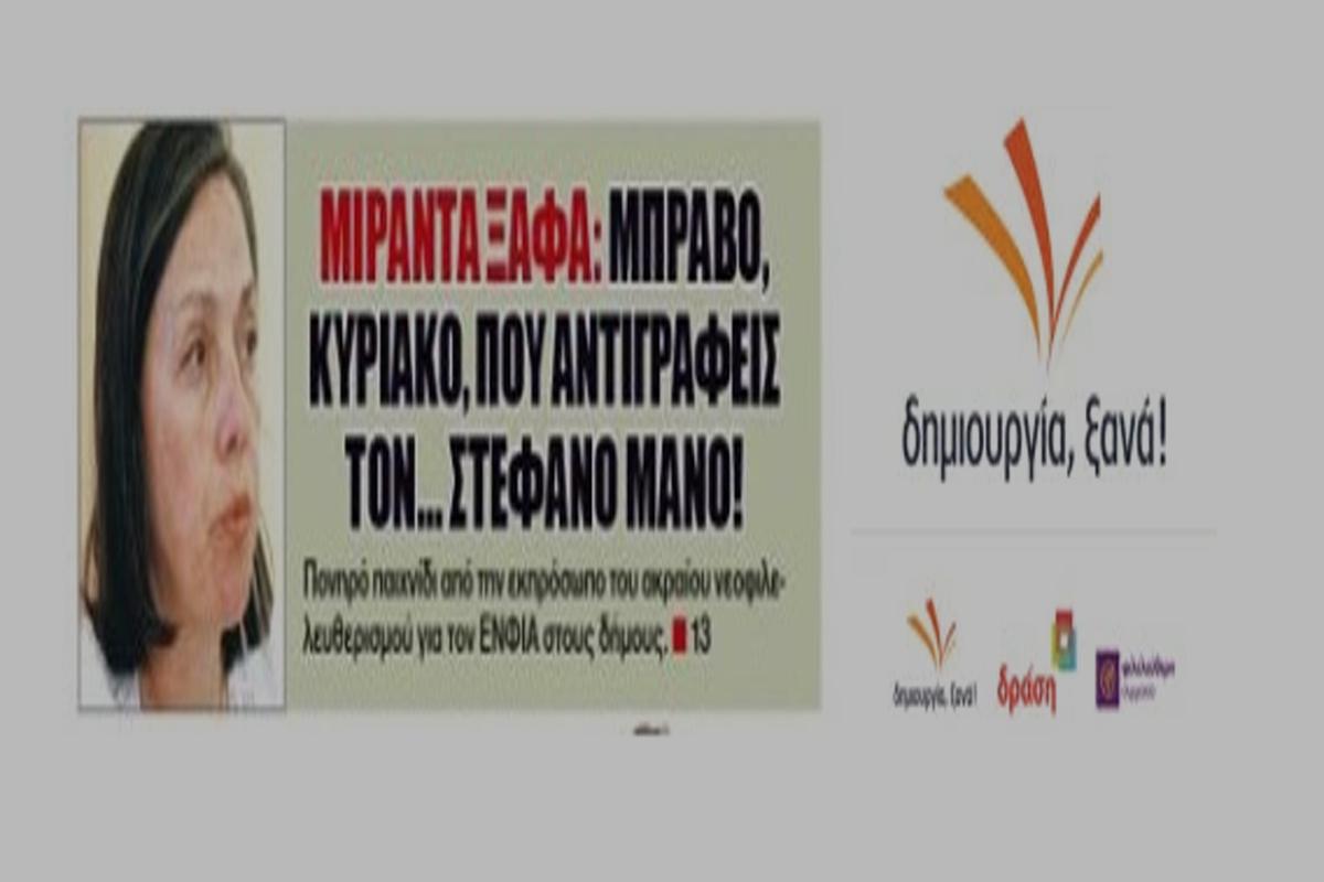 Από την χαρά της η κ.Ξαφά εξέθεσε την ΝΔ! «Μπράβο που αντιγράψατε το προγραμμα του Μάνου (και του Τζήμερου)»! Θα ζήλεψαν το 0,53% που πήραν στις εκλογές