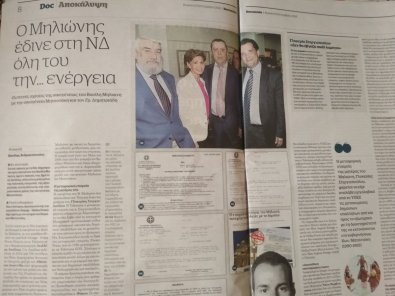 Αριστερά ο πατριός του Α.Λουλιας εκλεγμένο μέλος της πολιτικής επιτροπής της ΝΔ, η μητέρα του Γ.Στεργιοπουλου, ο εκδότης Ν.Καραμανλης κ φυσικά ο Άδωνις πάντα κ παντού!