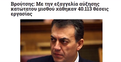 ΒΡΟΥΤΣΗΣ-ΒΑΣΙΚΟΣ-ΜΙΣΘΟΣ-1