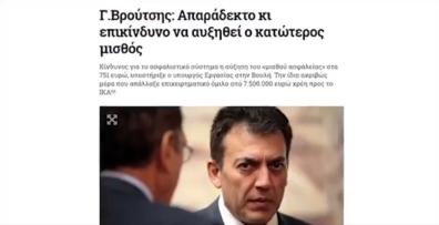 ΒΡΟΥΤΣΗΣ-ΒΑΣΙΚΟΣ-ΜΙΣΘΟΣ-2